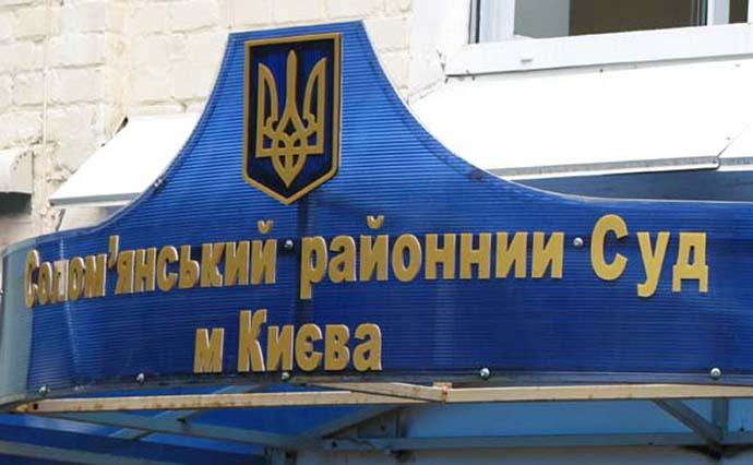 Солом'янський суд